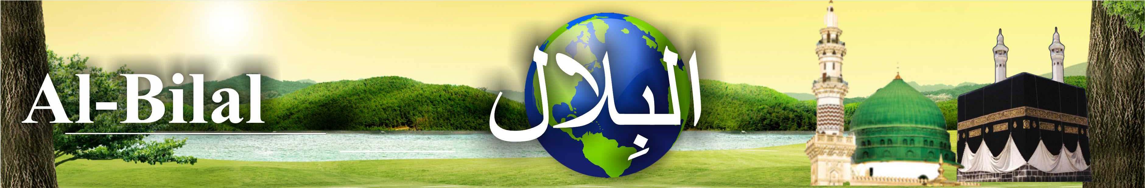 Al-Bilal