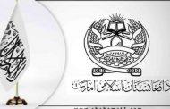 امارت اسلامیہ افغانستان نے شہری نقصانات 2019ء کی ششماہی رپورٹ جاری کر دی