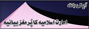امارت اسلامیہ کا پُرمغز بیانیہ