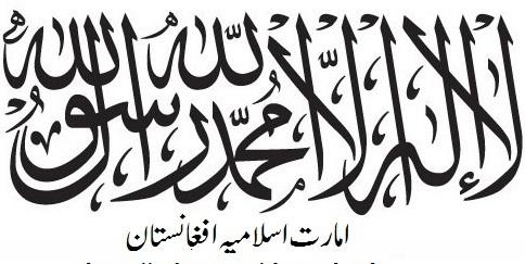 امارت اسلامیہ اورامریکاکےدرمیان اسلام آباد میں ہونےوالےمذاکرات ملتوی
