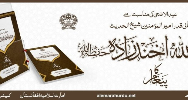 عید الاضحی کے حوالے سےامارت اسلامیہ کے امیر شیخ ہیبت اللہ اخند کا بیان جاری