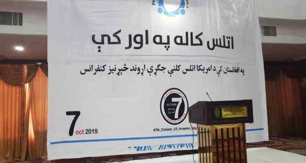 کابل میں جارحیت مخالف کانفرنس کا انعقاد، عوام کی آواز ہے