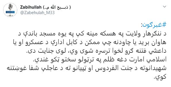صوبہ ننگرہار مسجد پرحملے ، طالبان کی شدید الفاظ میں مذمت