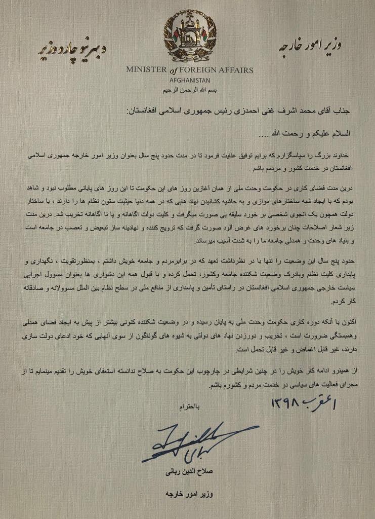 کابل: افغانستان کے وزیر خارجہ صلاح الدین ربانی نے اپنے عہدے سے استعفیٰ دے دیا۔
