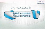 الفتح آپریشن  پانچ ٹینک وگاڑیاں تباہ، 40 فورسز ہلاک وزخمی