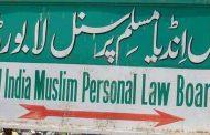 سپریم کورٹ کا احترام لیکن فیصلہ سے اتفاق نہیں : آل انڈیا مسلم پرسنل لاءبورڈ