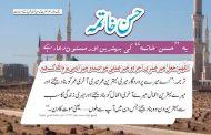 حسن خاتمہ کی بہترین اور مسنون دعاء