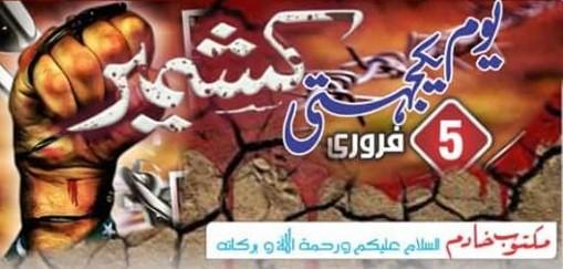حضرت شیخ کا یوم یکجہتی کشمیر کے حوالے سے تازہ مکتوب