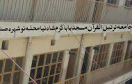 جامعہ ترتیل القرآن نوشہرہ کےاستاد الحدیث حضرت مولانا عبداللہ قاتلانہ حملے میں شہید