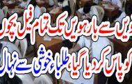 صوبہ سندھ میں نویں سے بارہویں تک تمام مضامین میں فیل بچوں کو بھی پاس قرار دیدیا گیا