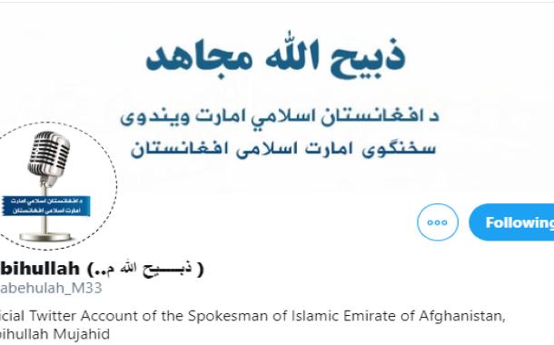 اہداف کا حصول فریب ،دھوکہ اور منحرف طریقوں کا نام سیاست ہے تو طالبان ان امور کو نہیں سمجھتے، ذبیح اللہ مجاہد