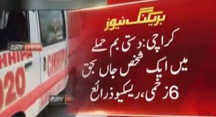 کراچی : احساس پروگرام کے دفتر پر دستی بم حملہ، ایک شخص جاں بحق، 8 زخمی