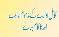 کابل ادارے کے مذموم ارادے اورناکام بہانے