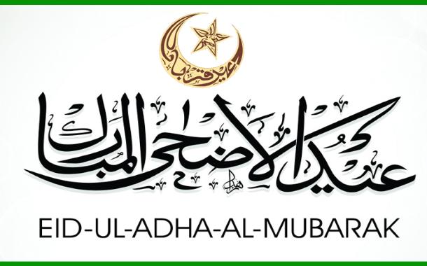 ملک بھر میں عید الاضحیٰ آج مذہبی جوش و خروش سے منائی جائیگی