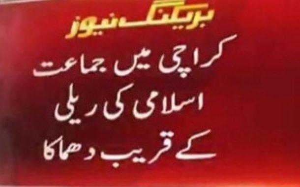 کراچی میں جماعت اسلامی کے ریلی کے قریب دھماکا