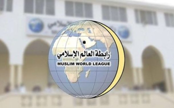 رابطہ عالم اسلامی : سویڈن میں قرآن پاک نذرآتش کرنے کے واقعے کی شدید مذمت