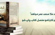 امارت اسلامیہ افغانستان کی جانب سے ملامحمد عمر مجاھد کی زندگی پر مبنی کتاب شائع